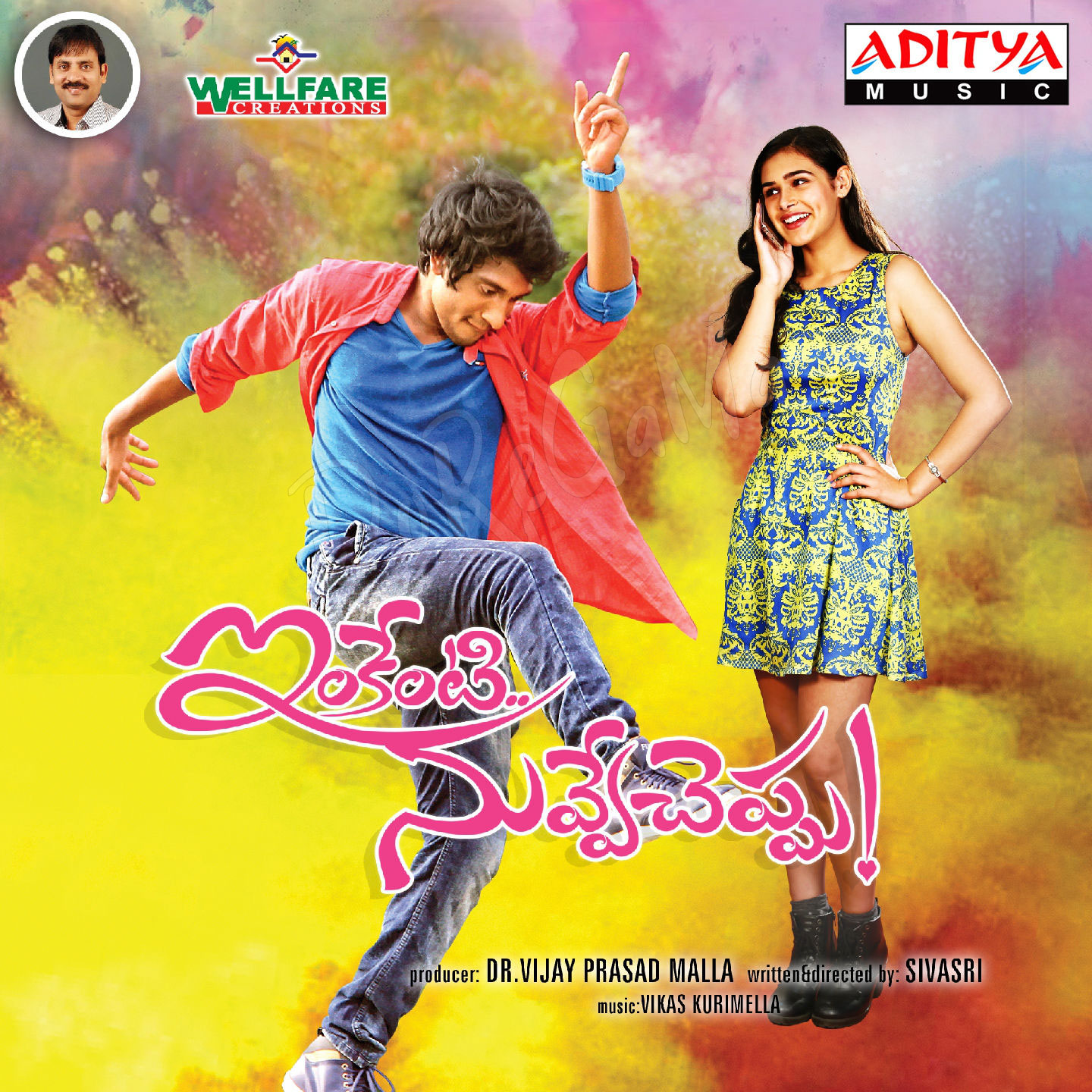 Inkenti-Nuvve-Cheppu-2016-Telugu-Movie-Audio-CD-Front-Cover-HD