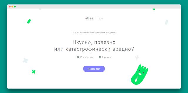 http://quiz.atlas.ru/vkusno-ili-polezno