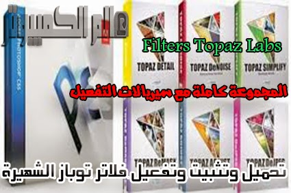 topaz clean تحميل
