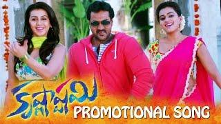 Krishnashtami Promotional Song – Sunil, Nikki Galrani, Dimple Chopade _ Coming Soon