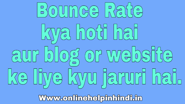 Bounce-Rate-Kya-Hoti-Hai-Aur-Blog-or-Website-Ke-Liye-Kyu-Jaruri-Hai