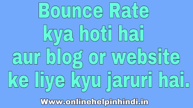 Bounce-Rate-Kya-Hoti-Hai-Aur-Blog-or-Website-Ke-Liye-Kyu-Jaruri-Hai