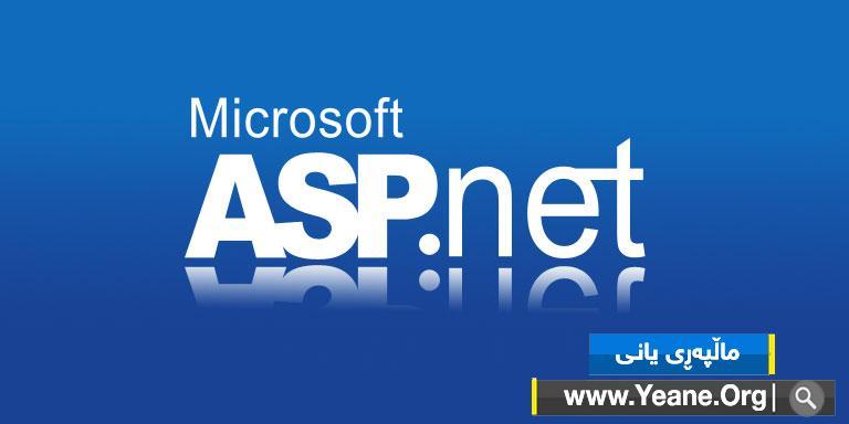 فێركاری وێب دارشتن| چۆنیهتی دروست كردنی وێب سایت به Asp.Net سی شارپ #C
