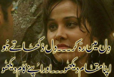 Urdu Sad Poetry | Sad Urdu Poetry | 2 Lines Sad Poetry | 2 Lines Poetry | Poetry Images | Poetry Pics - Urdu Poetry World, Urdu poetry about life, Urdu poetry about love, Urdu poetry Allama Iqbal, Urdu poetry about friends, Urdu poetry about death, Urdu poetry about mother, Urdu poetry about education, Urdu poetry best, Urdu poetry bewafa, Urdu poetry barish, Urdu poetry for love, Urdu poetry ghazals, Urdu poetry Islamic, Urdu poetry images love, Urdu poetry judai, Urdu poetry love romantic, Urdu poetry new