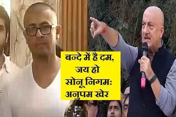 anupam-kher-praised-sonu-nigam-for-exposing-maulwi