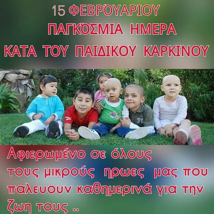 15 Φεβρουαρίου: Παγκόσμια Ημέρα για τον καρκίνο της παιδικής ηλικίας