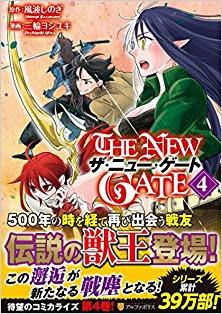 [風波しのぎ/三輪ヨシユキ] THE NEW GATE 第01-04巻