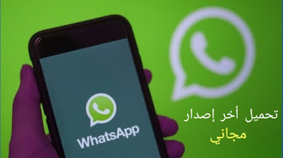 تحميل تطبيق واتساب مجاني ، تشغيل واتس اب مسنجر أخر تحديث تنزيل واتساب بلوس الازرق لأندرويد Watsab Plus