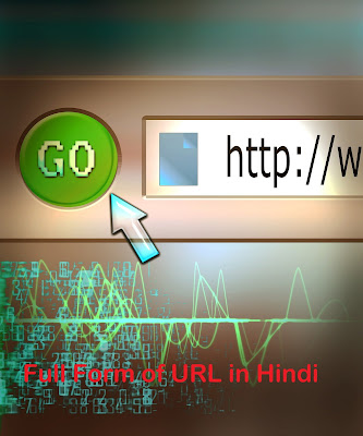 url full form: Full Form Of URL in Hindi
