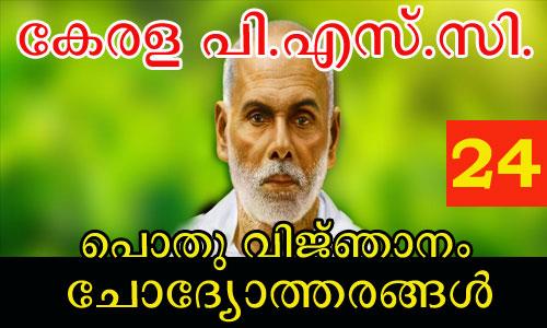 Kerala PSC General Knowledge Questions