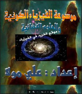 موسوعة الفيزياء الكونية والعلوم الفضائية  بحوث فيزياء ـ كتب فيزياء ـ مراجع فيزياء برابط تحميل مباشر مجانا