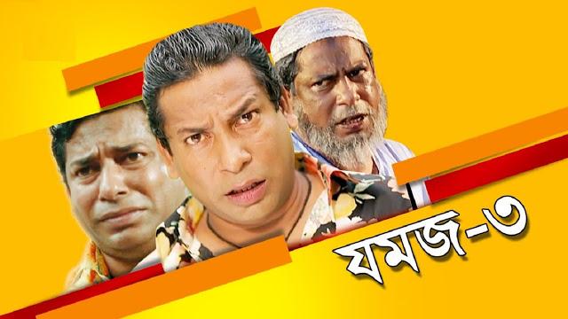 Jomoj 3 By Mosharraf Karim Bangla Natok Free Download