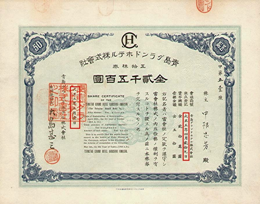 share certificate of Tsingtao Grand Hotel Company