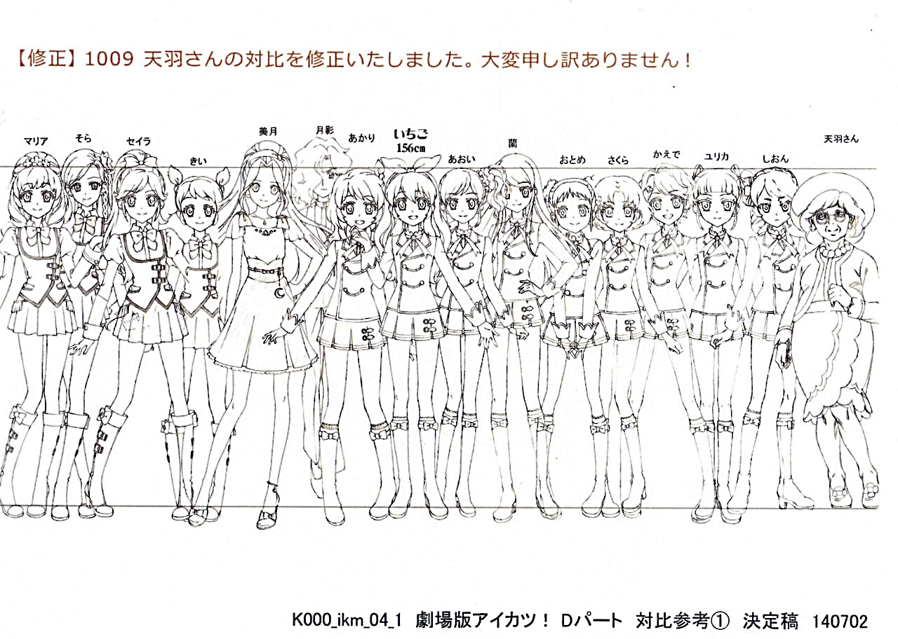 sumber the aikatsu book scanned just need to resize