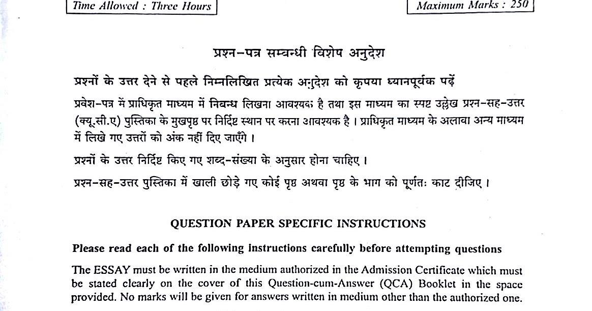 IAS UPSC Civil Service Exam : IAS Exam Notes, Newspapers and Books