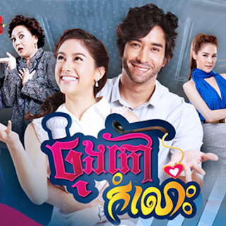 Chong Phow Kamloh [53 End]