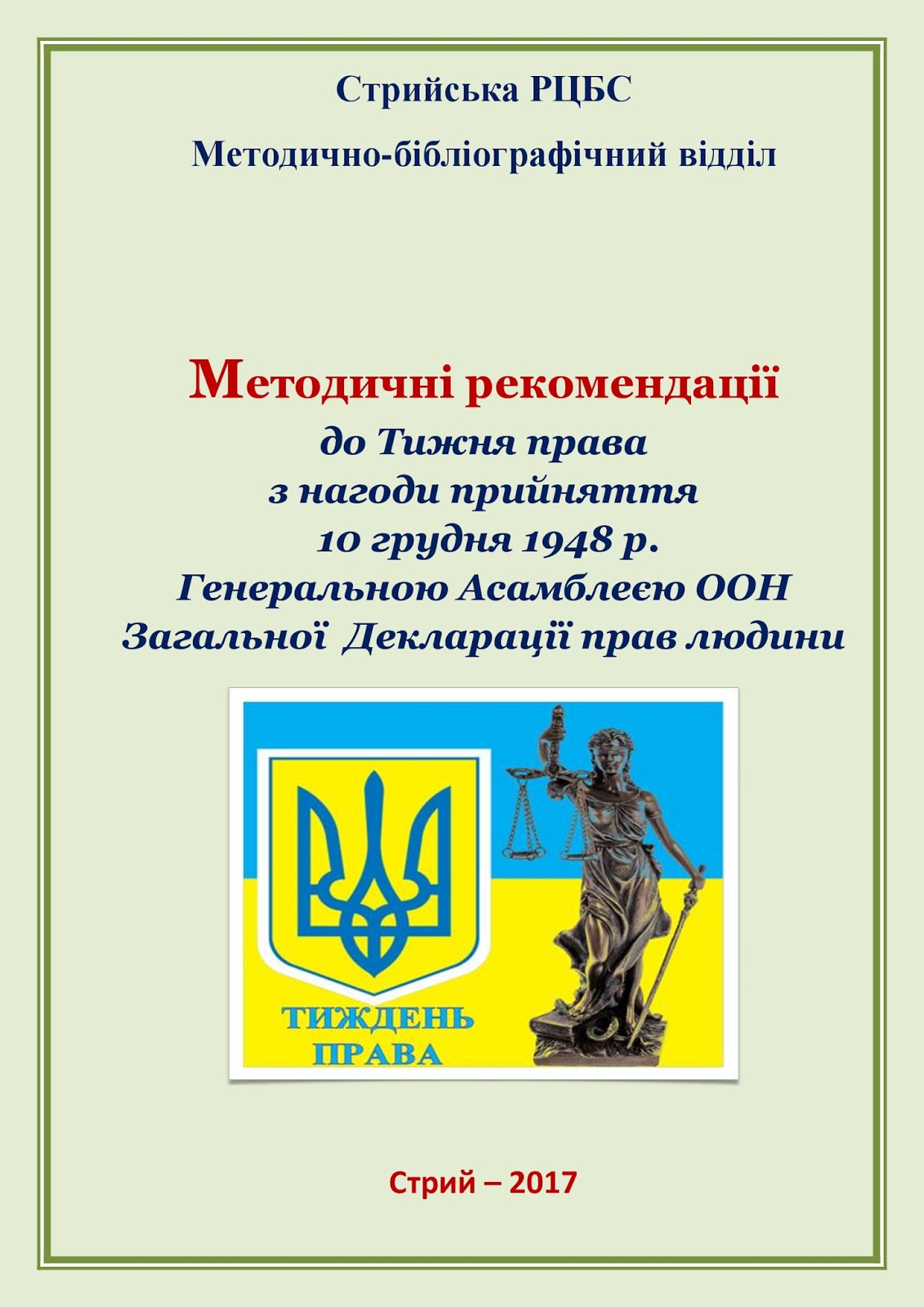 асамблеєю оон 1959 декларація