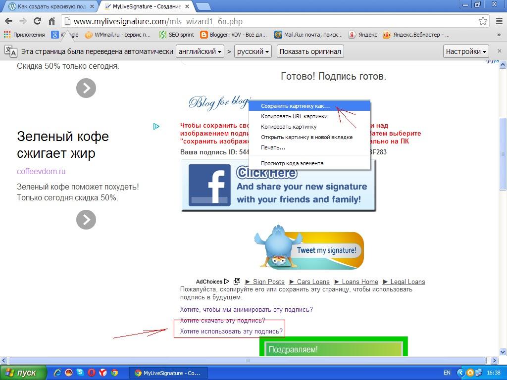 Как и где нажать и перейти для сохранения подписи программы Mylivesignature.com