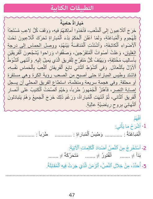 أنشطة التقويم التشخيصي في العربية للمستوى السادس 2020/2021