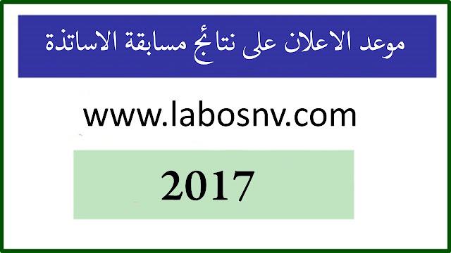 موعد الاعلان على نتائج مسابقة الاساتذة 2017