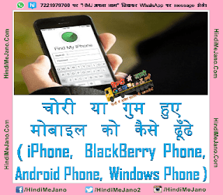 Tags- how to find out lost device, how to track stolen iPhone, Android phone, Windows phone, Blackberry Phone location in hindi, how to, in hindi tricks, how to find my phone, track a lost mobiles, find lost or stolen phone, find my phone,