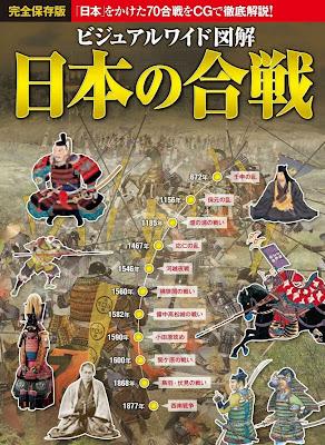 ビジュアルワイド 図解 日本の合戦 raw zip dl