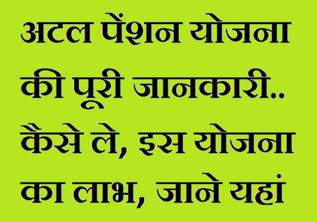 Atal Pension Yojana ki  Jankari in Hindi