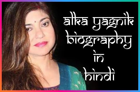 singer-alka-yagnik-biography-in-hindi
