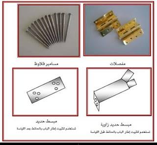طرق تنفيذ الابواب الخشبية و انواع الابواب وأنواع الاخشاب ومميزات وعيوب الاخشاب