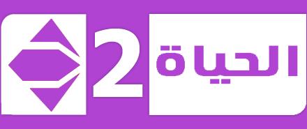 قناة الحياة 2