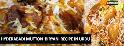 Hyderabadi Mutton Biryani Recipe in Urdu