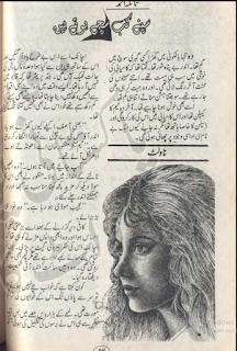 Sapnay kab sach hotay hain by Shumaila Ahmed