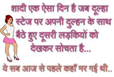 funny-messages-in-hindi