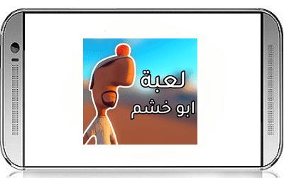 لعبة ابو خشم Abo Khashem للاندرويد كاملة مجانا