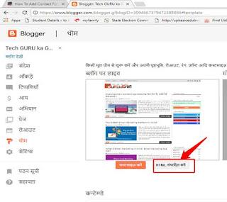 Contact-Us-Form-Blogspot-के-Contact-Us-पेज-में-कैसे-जोड़े-5