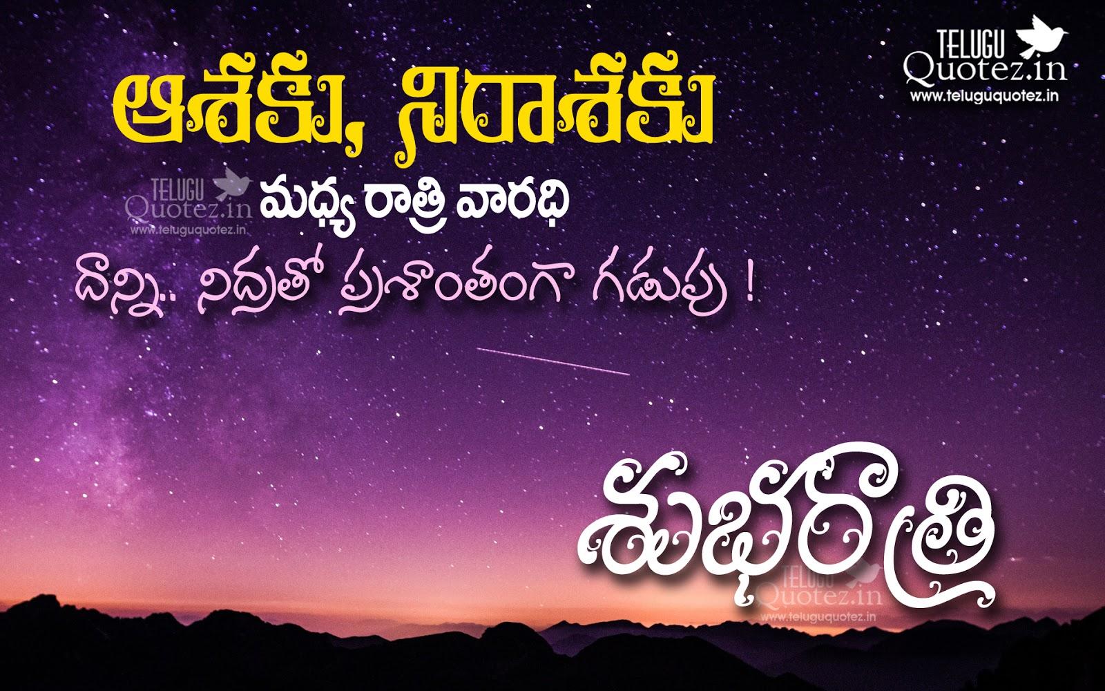 Good Night Telugu Quotes With Heart Touching Images Teluguquotez