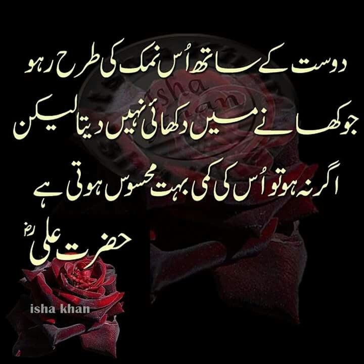 Inspirational Islamic Urdu Quotes Wallpapers And Sayings Pics Sad QuotesUrdu QuotesHD