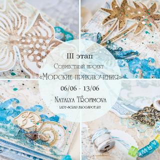 http://lady-scrap.blogspot.ru/2016/06/3.html