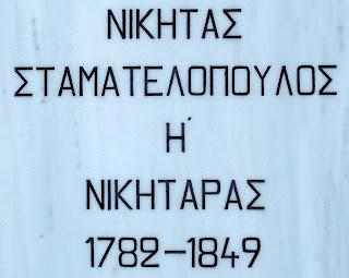 προτομή του Νικηταρά στην Καλαμάτα
