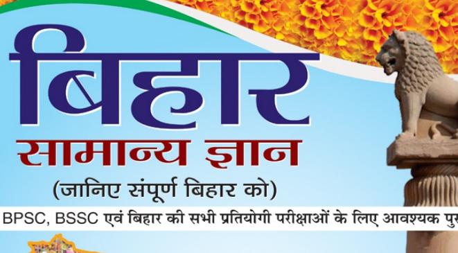General Knowledge PDF Download / Bihar Samanya Gyan