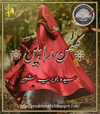 Kathan rahen novel by Syeda Jaweria Shabbir episode 1 pdf