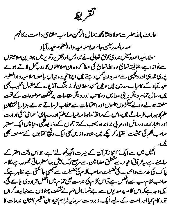 Ijaz e Quran