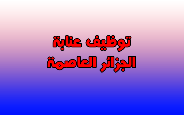 اعلان توظيف العديد من المناصب بعدة ولايات 27/10/2019