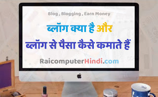 What is blog - ब्लॉग क्या है?