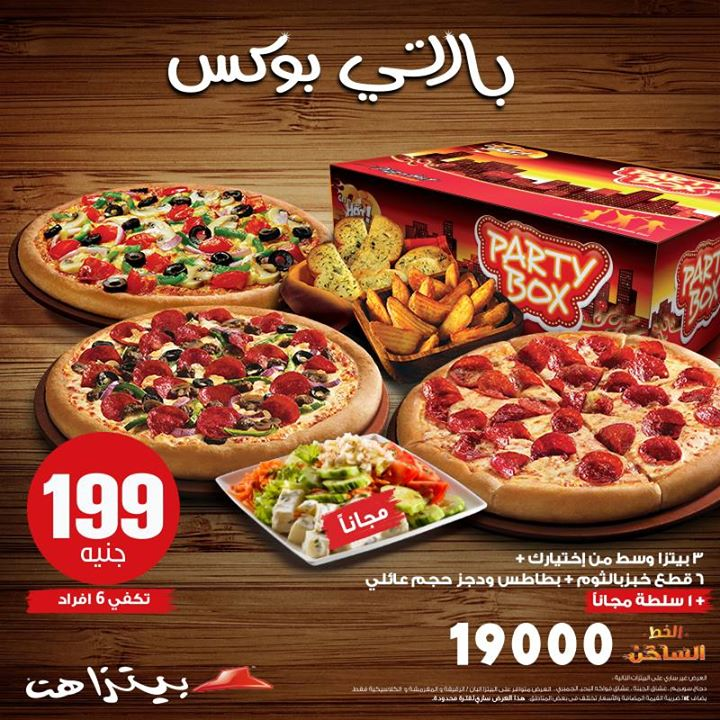 عرض بيتزا هت Pizza Hut على وجبة بارتى بوكس ب 199 جنيه