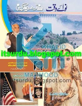 Nawaiwaqt Sunday Magazine 31 October 2010