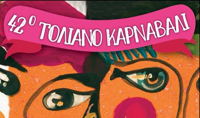42 χρόνια γλέντι, γέλιο και χαρά στο Τολιανό Καρναβάλι