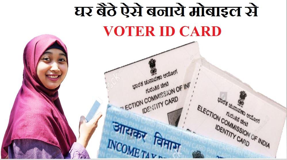 घर बैठे मोबाइल से बनाये वोटर कार्ड  How to Make Online Voter Id Card