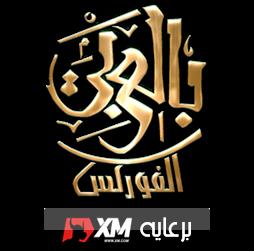 الفوركس بالعربي - نسخ مجاني | تحليلات |  أخبار