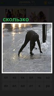 на скользкой дороге еле идет человек наклоняясь и руками по льду
